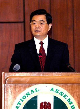 胡锦涛在尼日利亚国民议会的演讲(全文)