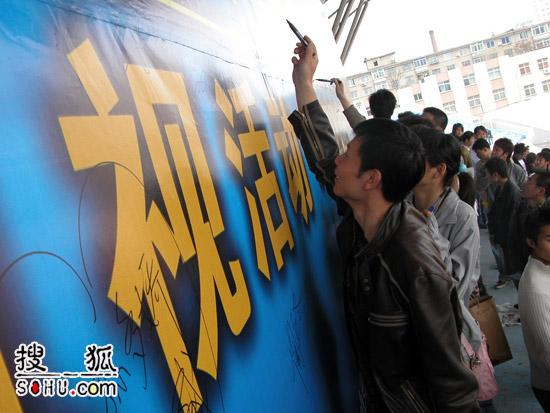 《梦想中国》沈阳海选:万人签名梦想墙