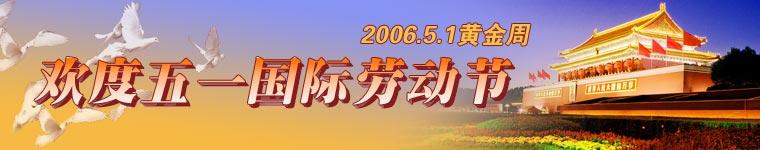 2006年,五一,黄金周,旅游