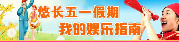 2006年五一搜狐娱乐指南