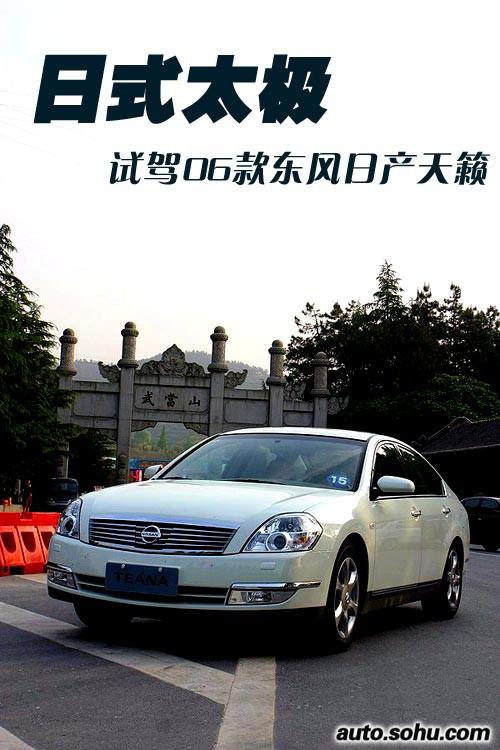 日式太极--搜狐试驾06款东风日产天籁