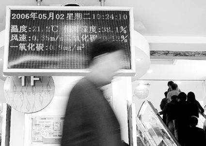 北京商场空气质量首公示 温度湿度一看就知(图)