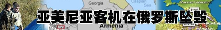 一架亚美尼亚客机坠毁