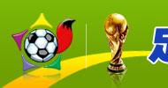 足彩世界杯