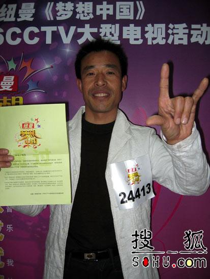 《梦想中国》沈阳赛区14强:安家满