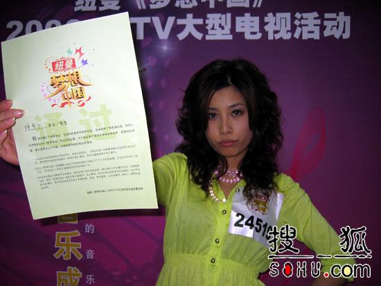 《梦想中国》沈阳赛区14强:陈梦飞