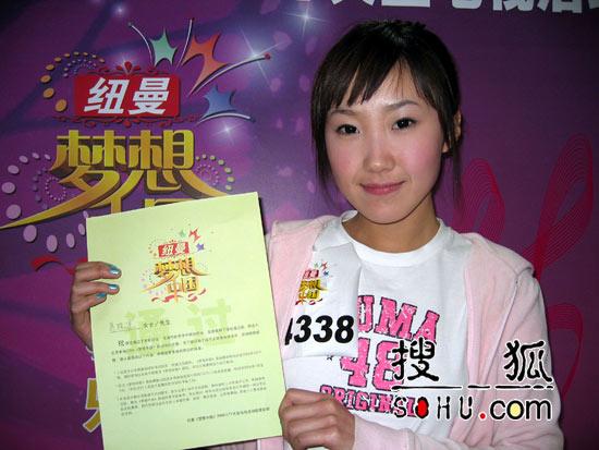 《梦想中国》沈阳赛区14强:马姝宇