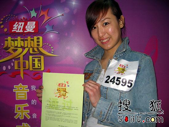 《梦想中国》沈阳赛区14强:王东岩