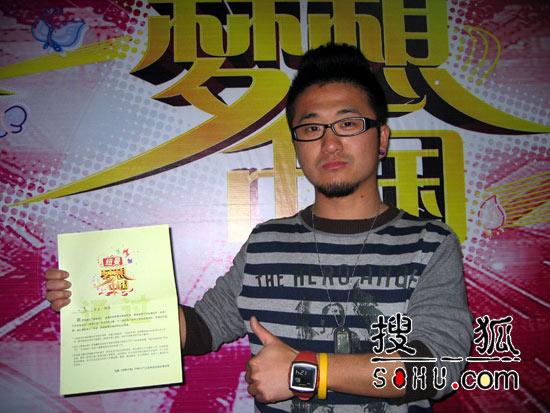 《梦想中国》沈阳赛区14强:王鹰