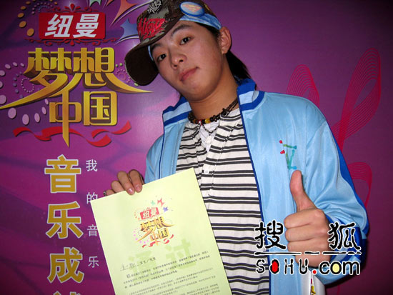《梦想中国》沈阳赛区14强:奚大野