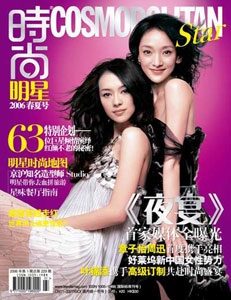 06全球最美百人名单揭晓 赵薇章子怡入围(图)