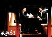 第59届戛纳参展映片:《黑社会2》精彩剧照
