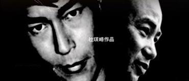 第59届戛纳电影节参展影片《黑社会2》