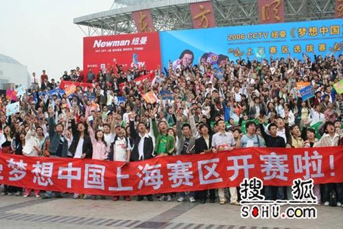 《梦想中国》上海赛区:众报名选手大合影