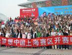 《梦想中国》上海赛区