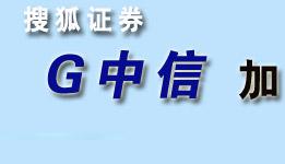 G中信融资