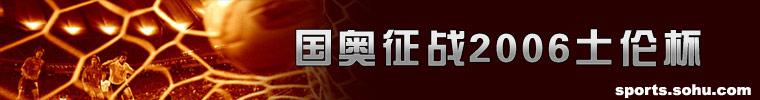 国青队_U19国青_国青