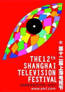 上海电影节海报出炉 近百设计中脱颖而出(图)