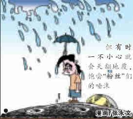 余秋雨点评惹来众议 张颐武力挺章子怡(组图)