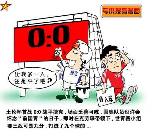 """狐画体育:国奥队怀念""""前国青"""""""