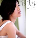 苏慧伦同名专辑