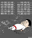 搜狐博客军团直击世界杯