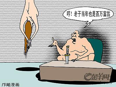 动漫 卡通 漫画 头像 400_300