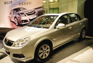 2006款欧宝威达Vectra 2.2在上海亮相高清图片