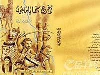 萨达姆小说《恶魔之舞》封面