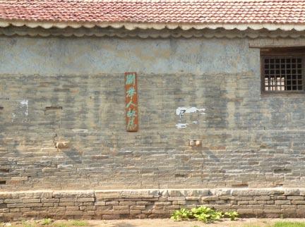 灵水村:举人文化古今谈