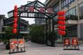 重庆,影像节