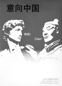 意大利文化年创意强 让兵马俑和大卫站在一起