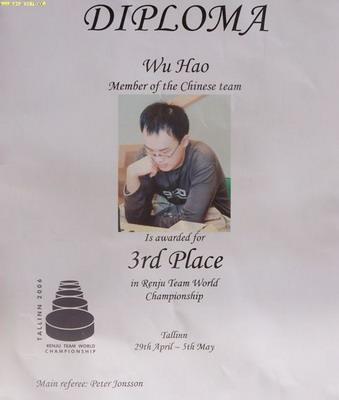 吴昊:庆幸世锦赛拿奖牌 成绩属于所有中国棋手