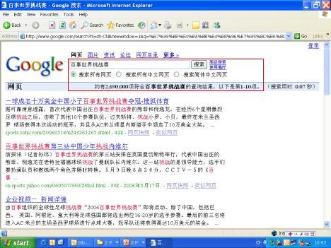 中国小子掀风暴 百事挑战赛Google链接超百万