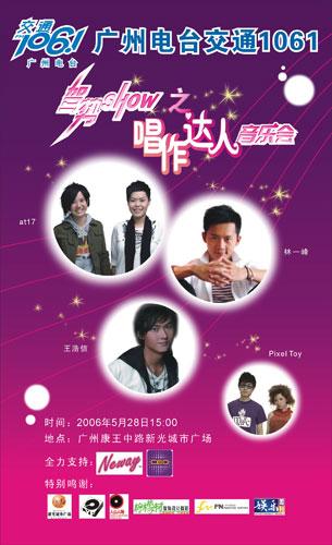 5月28日林一峰at17等联同新人举办广州音乐会