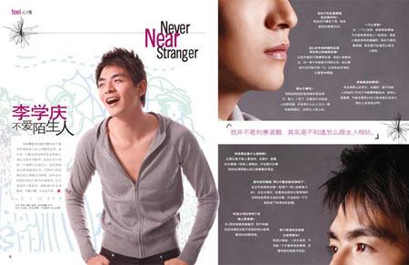 《KISS》专访 李学庆不爱陌生人