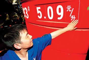发改委决定汽柴油和航空煤油价格每吨提高500元