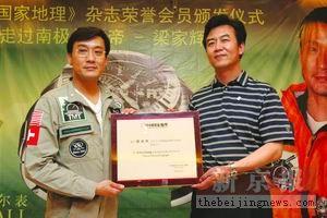 梁家辉南极归来 成《中国国家地理》荣誉会员