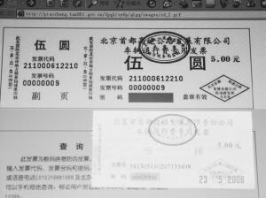 北京八达岭高速收费用过期发票 便民服务变坑民