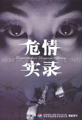 广东台《危情实录》 因情而生的女性犯罪(图)