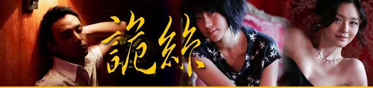 江口洋介大S主演惊悚片《诡丝》