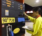 输入新价格 油价从此上涨