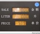 93号汽油的新价格