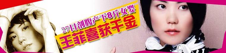 27日王菲剖腹产下8斤女婴