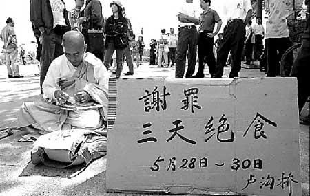 日本僧人在卢沟桥开始为期3天跪拜绝食谢罪(图)