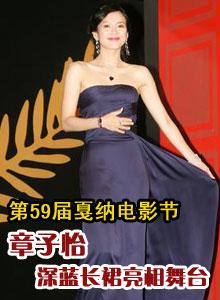 59届戛纳颁奖礼 评委章子怡深蓝长裙亮相舞台