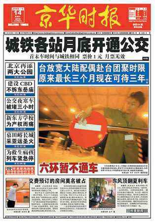 京华时报,时事新闻,徐建峰,蒋晨明
