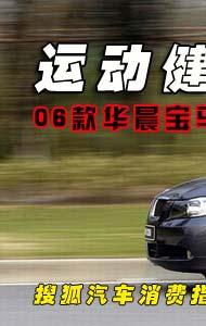 华晨宝马,BMW,325i,搜狐汽车,消费,指导,测试,试车,试驾