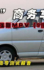 华晨阁瑞斯,阁瑞斯MPV,搜狐汽车,消费,指导,测试,试车,试驾