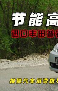 搜狐汽车消费指导性测试--进口丰田普锐斯,丰田,普锐斯,混合动力